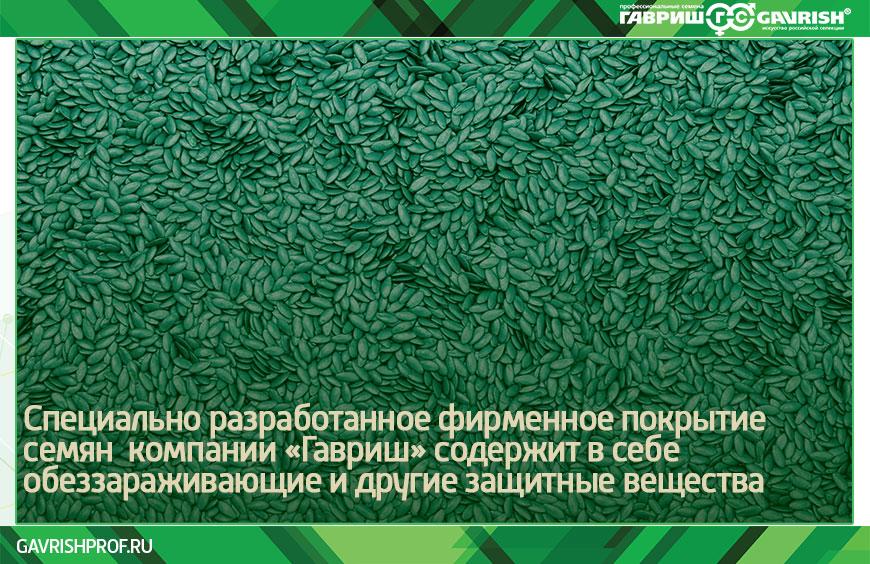 Специальное покрытие семян Гавриш