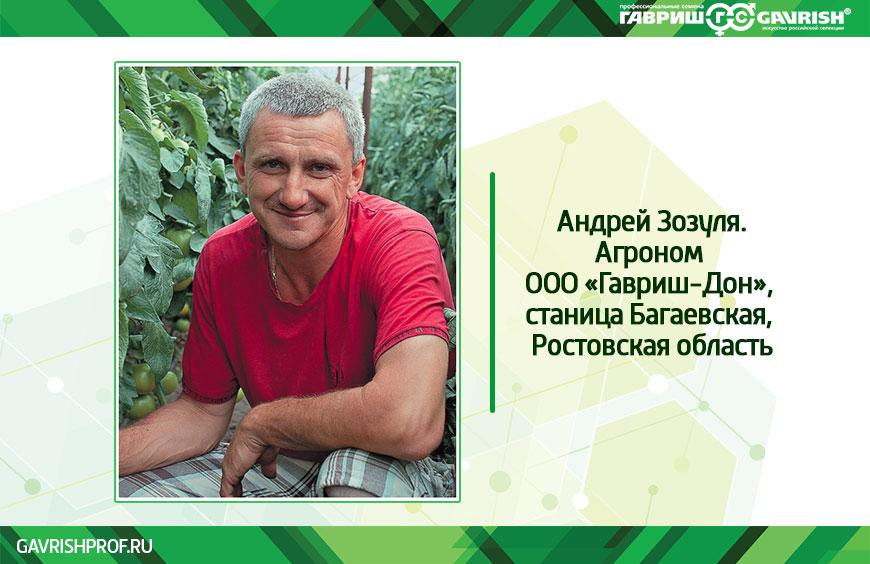Фермер Андрей Зозуля