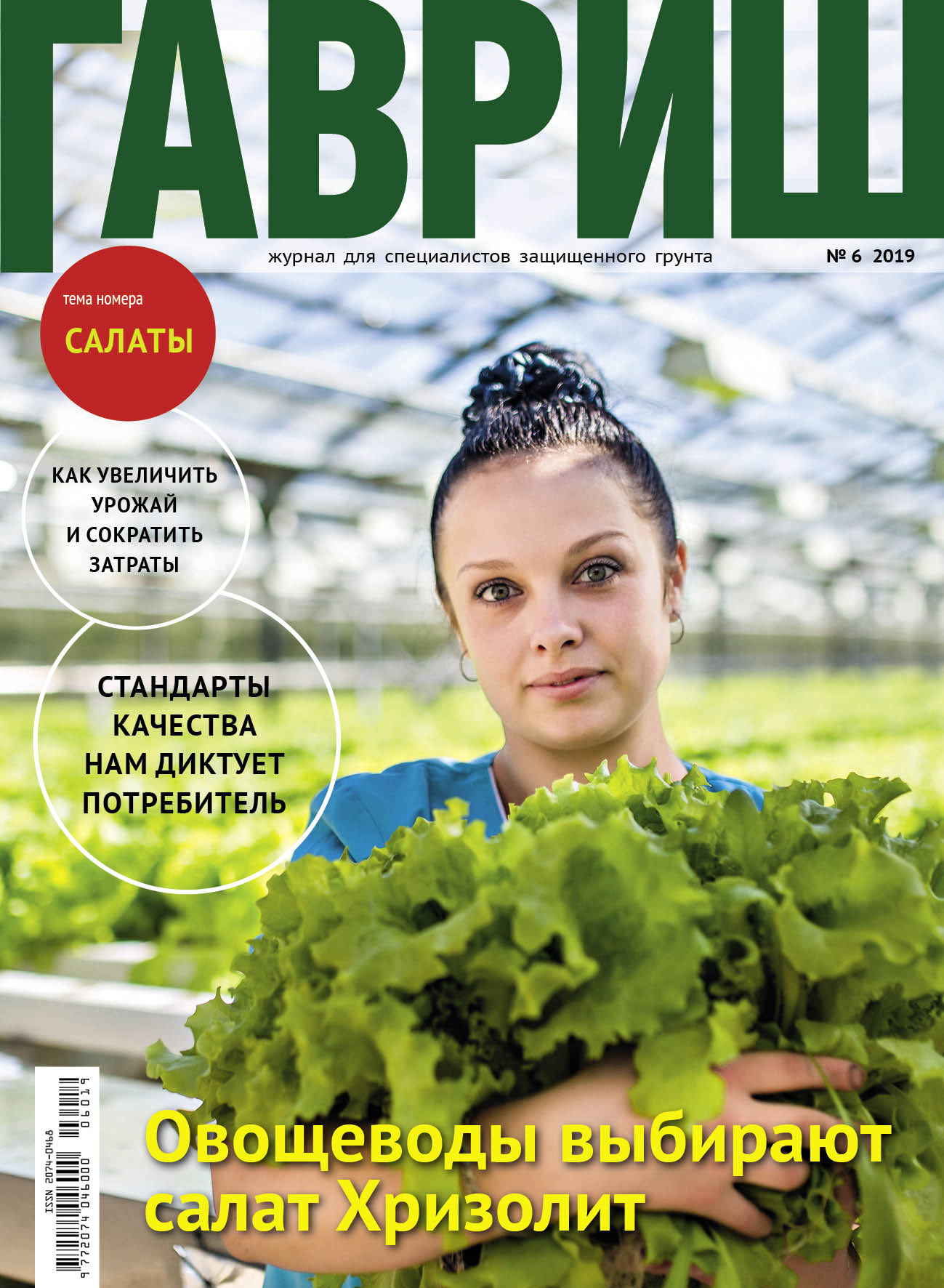 семена гавриш каталог 2021 интернет магазин
