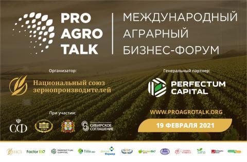Международный бизнес-форум ProAgroTalk 1.0
