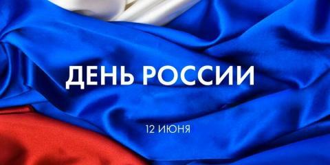 Гавриш поздравляет с Днём России