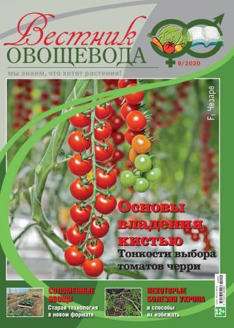 Новый выпуск журнала Вестник овощевода №7-8 2020