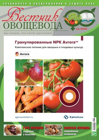 Обложка нового номера «Вестник овощевода»