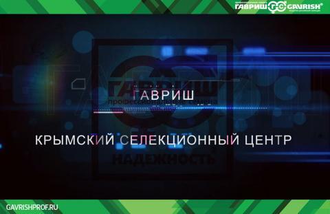 Крупнейший в России селекционный центр компании «Гавриш»