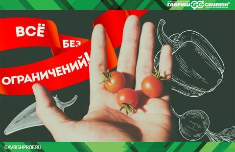 Гавриш – семена без ограничений