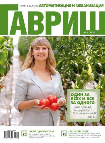 Обложка нового номера журнала «Гавриш» №5/2020