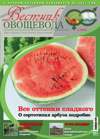 «Вестник овощевода» – Журнал для овощеводов, фермеров, предпринимателей