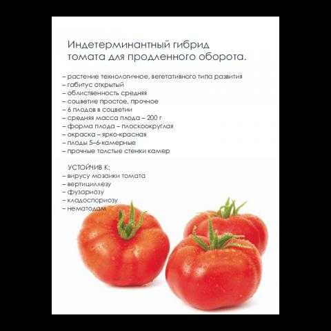 Карточка товара томат Джедаи