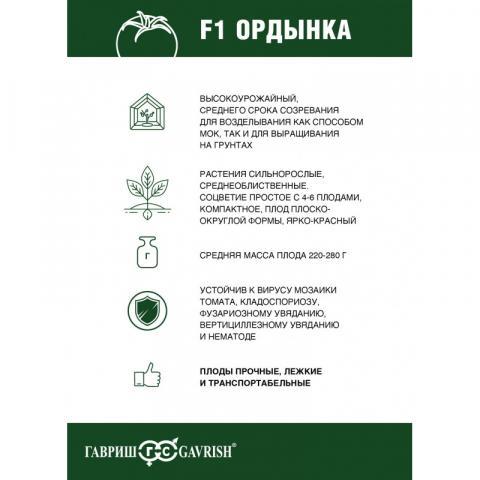 F1 Ордынка описание карточка характеристик