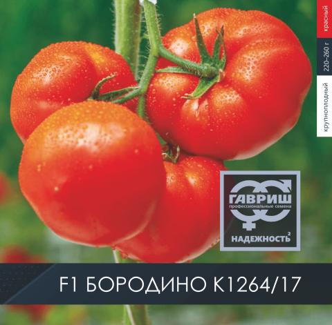 Томат F1 Бородино от Гавриш Профессиональные семена