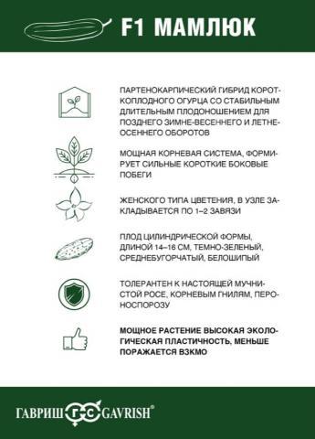 Огурец Гавриш F1 Мамлюк карточка характеристики