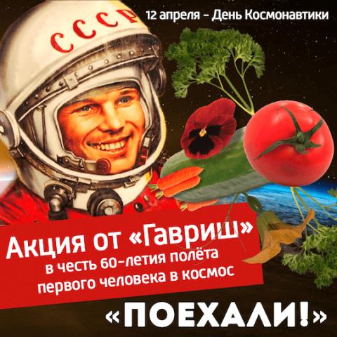 Акция Гавриш 12 апреля Юбилей полёта в космос
