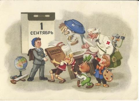 Почтовая карточка к 1 сентября. Москва. СССР 1960, Художники И.Знаменский и В. Арбеков
