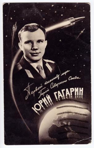 Открытка в честь первого полётв человека в космос